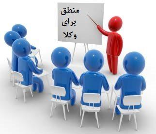 برگزاری کارگاه آموزشی منطق برای وکلاء