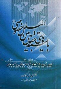 بایسته های حقوق بین الملل خصوصی - دکتر حسین آل کجباف
