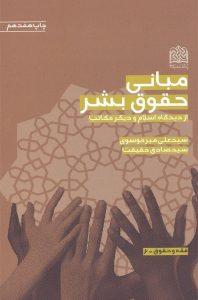 حقوق بشر از دیدگاه اسلام و دیگر مکاتب - سید علی میر موسوی و سید صادق حقیت